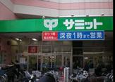 サミットストア椎名町店
