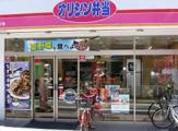 オリジン弁当東長崎店