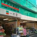 ドラッグストア一本堂東長崎店