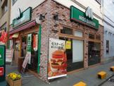 モスバーガー横浜鶴屋町店