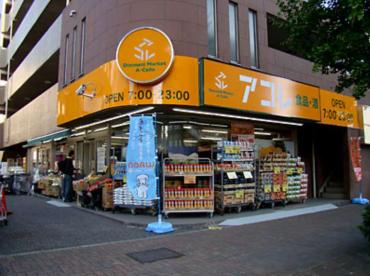 アコレ東坂下2丁目店の画像1