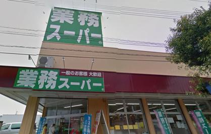 業務スーパー松代店の画像1