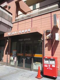 明石東仲ノ町郵便局の画像1