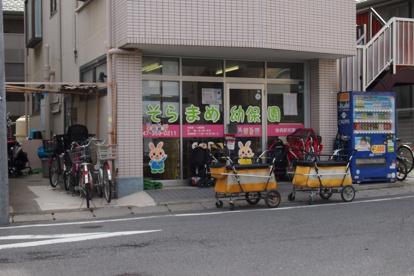 保育所ちびっこランド妙典駅前園の画像1