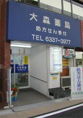 大森薬局の画像1