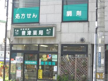 豊津薬局の画像1