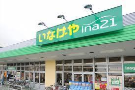 ina21調布染地店の画像1