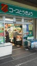 ミニコープ緑ヶ丘店の画像1
