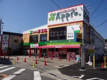 アプロ 国分店の画像1