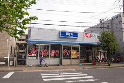 ビッグ・エー市川妙典店の画像1