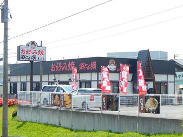 お好み焼き道とん堀栗木店の画像1