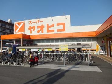 スーパーヤオヒコ 柏原店の画像2