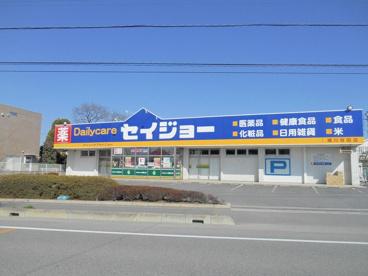 セイジョー桶川坂田の画像1