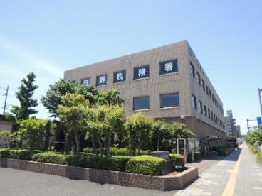 日野税務署の画像1