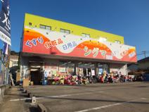 スーパードラッグシグマ 柏原大県店