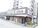 丸亀製麺生野巽店