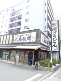 丸亀製麺生野巽店の画像2