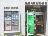 吹田内本町郵便局