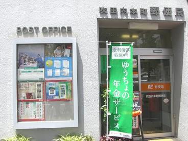 吹田内本町郵便局の画像1