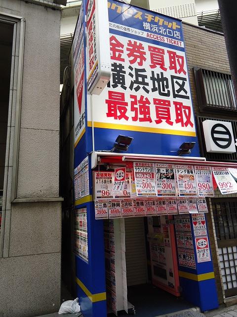アクセスチケット 横浜北口店の画像