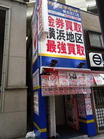 アクセスチケット 横浜北口店の画像1