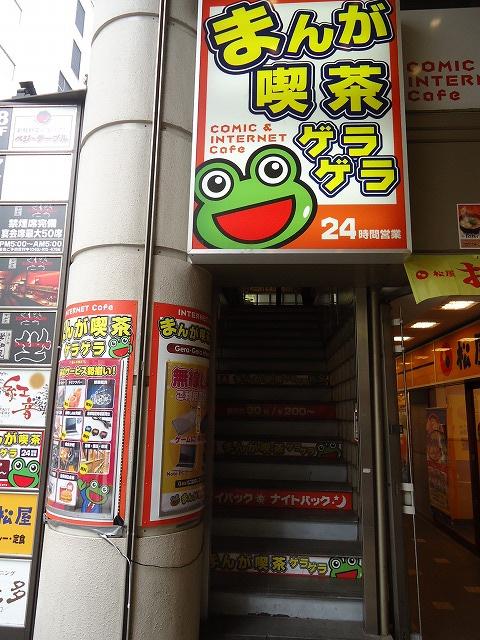 まんが喫茶ゲラゲラ 横浜西口店の画像