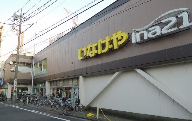 いなげや「川崎幸店」の画像