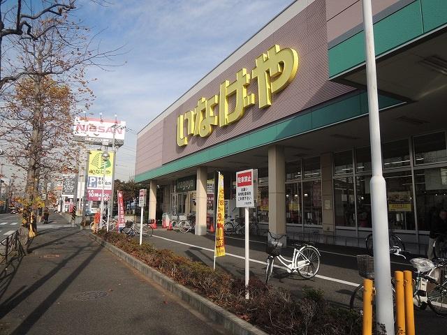 いなげや「川崎南加瀬店」の画像