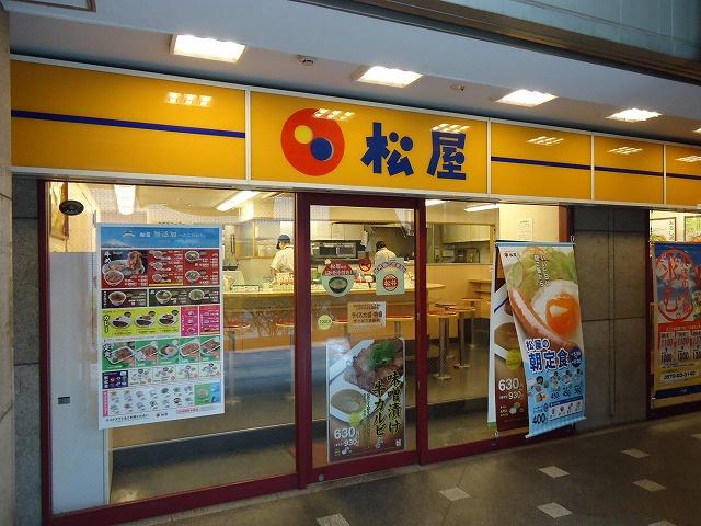 松屋 横浜西口店の画像
