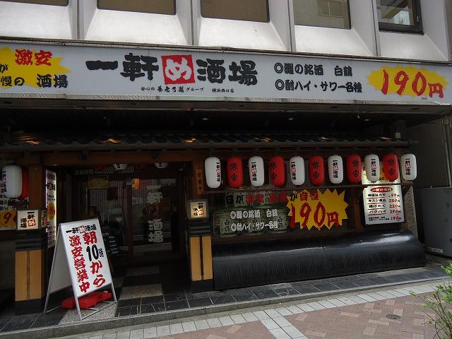 一軒め酒場 横浜西口店の画像