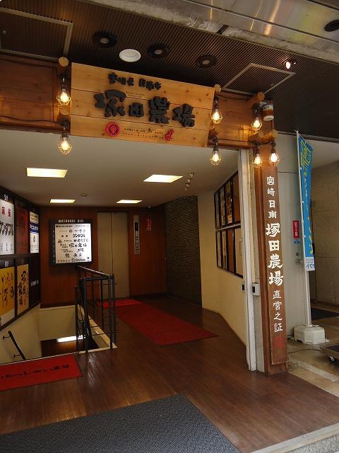 宮城県日南市 塚田農場 横浜西口店の画像