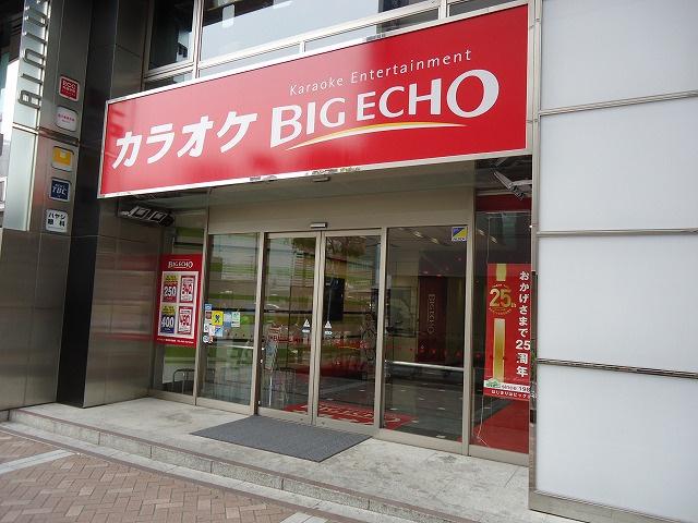 ビッグエコー横浜西口駅前店の画像