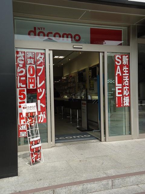 ドコモショップ 横浜西口エキニア店の画像