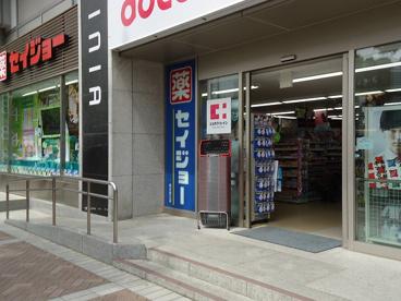 セイジョー横浜西口店の画像1