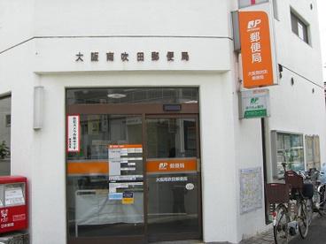 大阪南郵便局の画像1