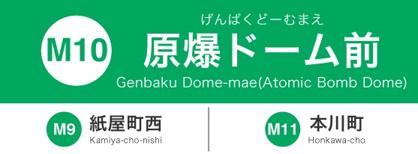 広島電停 原爆ドーム前の画像1