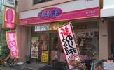 オリジン弁当東十条店