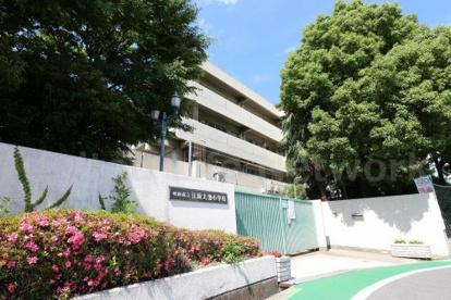 吹田市立 江坂大池小学校の画像1