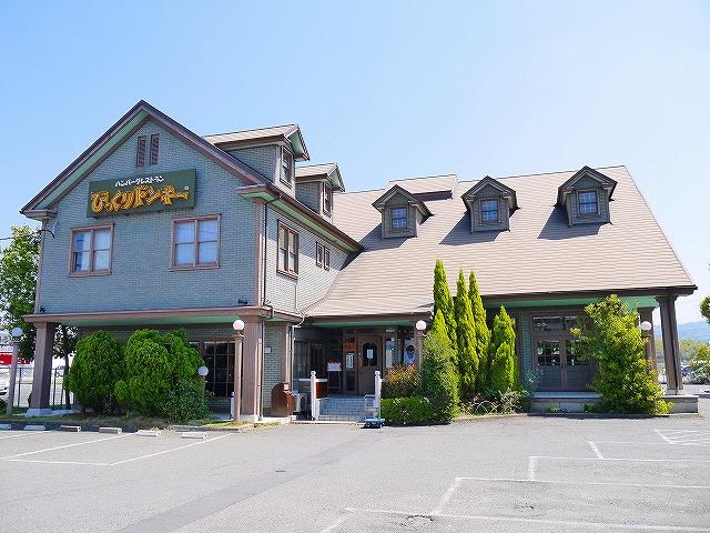 びっくりドンキー 大和郡山店の画像