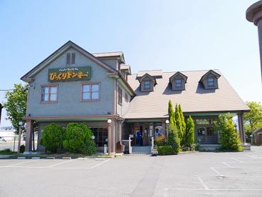 びっくりドンキー 大和郡山店の画像5