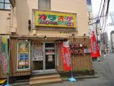 カラオケ バンガローハウス 鶴屋町店