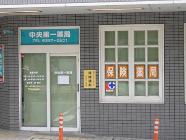 山本薬局の画像1