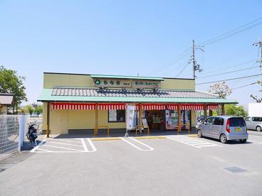 もち吉 奈良店の画像3