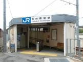 JR 七軒茶屋駅