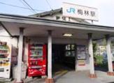 JR 梅林駅