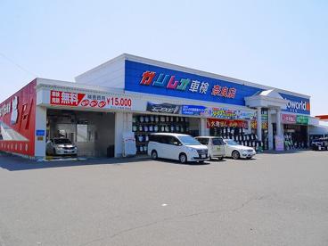オートワールド 奈良店の画像1