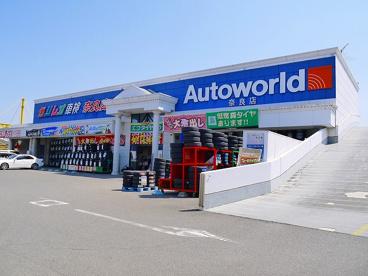 オートワールド 奈良店の画像4