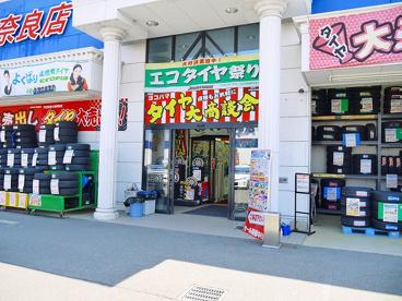 オートワールド 奈良店の画像5