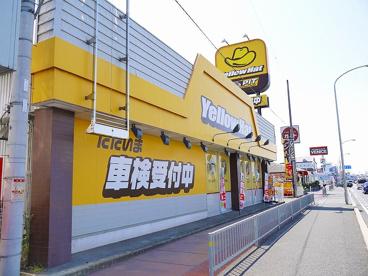 イエローハット 奈良店の画像2