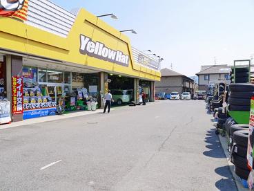 イエローハット 奈良店の画像5